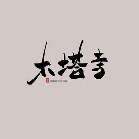 甘肃旅游木塔寺艺术字