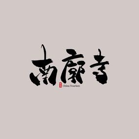 甘肃旅游南廓寺艺术字