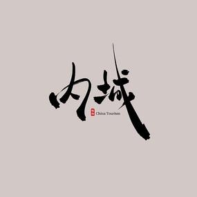 甘肃旅游内城艺术字
