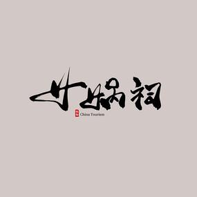甘肃旅游女娲祠艺术字