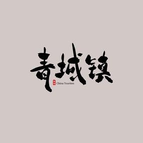 甘肃旅游青城镇艺术字