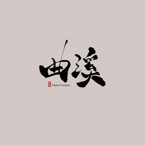 甘肃旅游曲溪艺术字