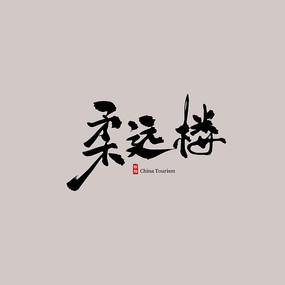 甘肃旅游柔远楼艺术字