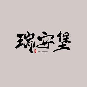 甘肃旅游瑞安堡艺术字