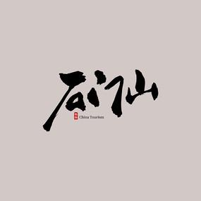 甘肃旅游石门山艺术字