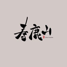 甘肃旅游寿鹿山艺术字