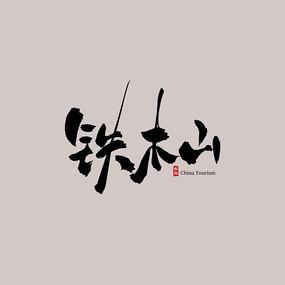 甘肃旅游铁木山艺术字