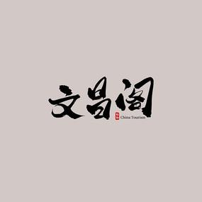 甘肃旅游文昌阁艺术字