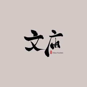 甘肃旅游文庙艺术字