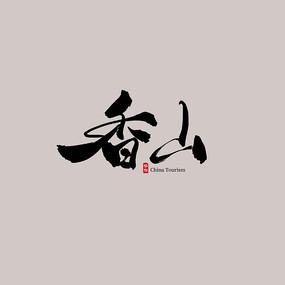 甘肃旅游香山艺术字