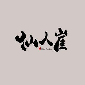 甘肃旅游仙人崖艺术字
