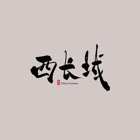 甘肃旅游西长城艺术字