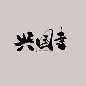 甘肃旅游兴国寺艺术字