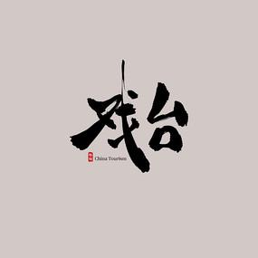 甘肃旅游戏台艺术字