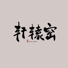 甘肃旅游轩辕窑艺术字