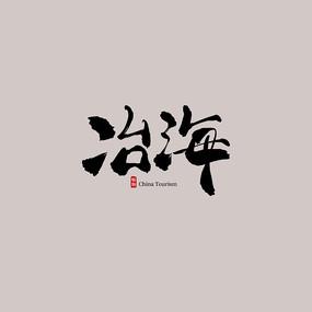 甘肃旅游冶海艺术字