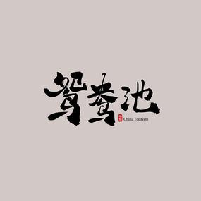 甘肃旅游鸳鸯池艺术字
