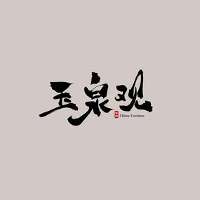 甘肃旅游玉泉观艺术字
