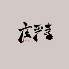 甘肃旅游庄严寺艺术字