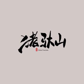 甘肃旅游猪驮山艺术字