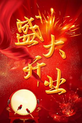 红色大气盛开开业海报设计