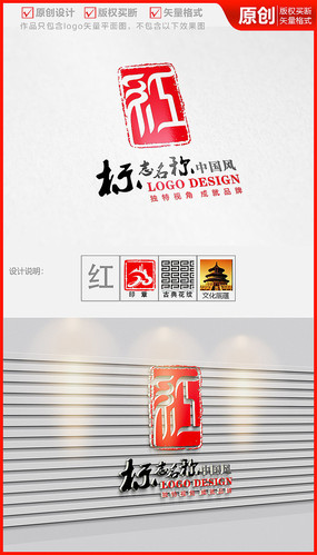红字体中国风古典印章logo商标志设计