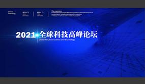 互联网高峰论坛科技会议背景板