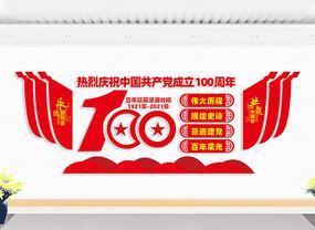 建党100周年党建墙