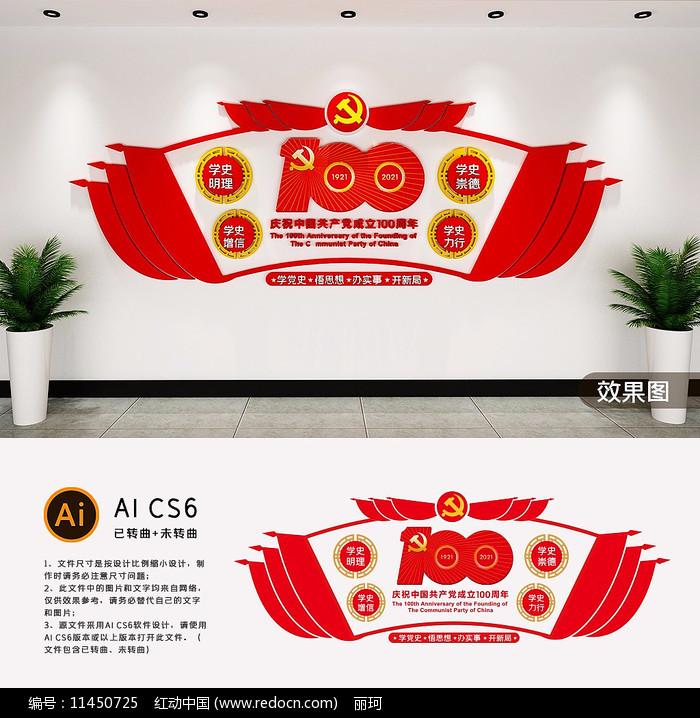 建党100周年党建文化墙图片