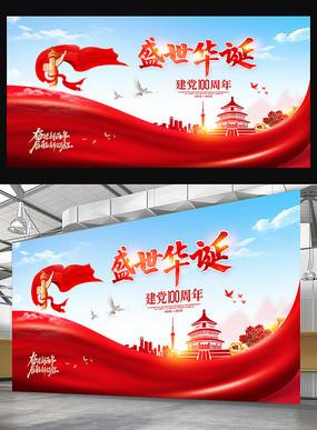 建党节建党100周年庆宣传展板