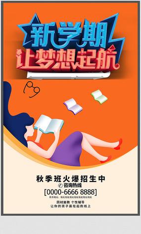 简约秋季新学期开学招生海报设计