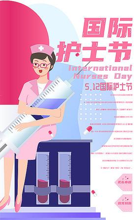 精美卡通国际护士节节日海报设计