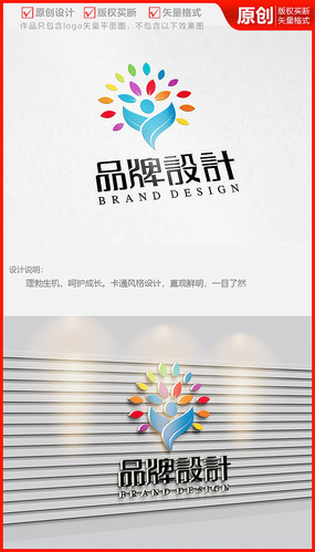 绿叶大树七彩色缤纷幼儿园logo商标志