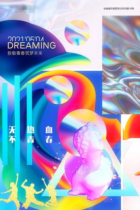 青年节拼贴创意地产海报