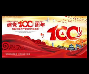 七一建党节建党100周年展板