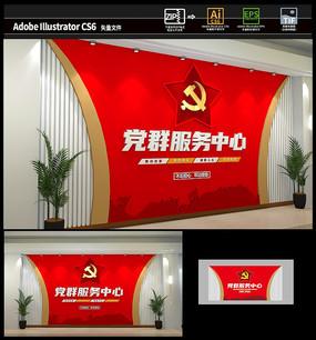社区党建服务中心党建形象墙
