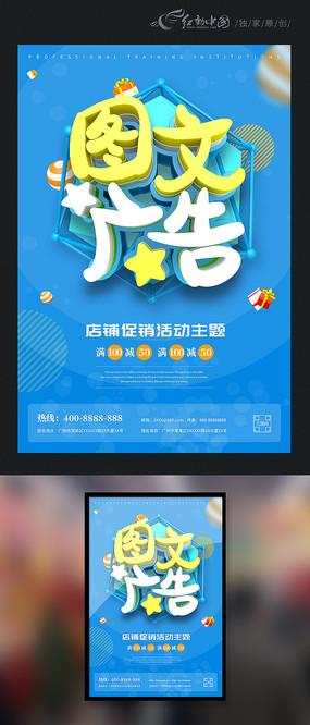 时尚图文广告公司海报