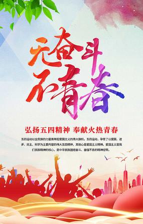无奋斗不青春五四青年节海报设计