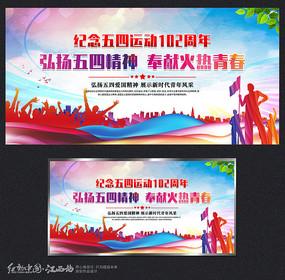 五四青年节背景板