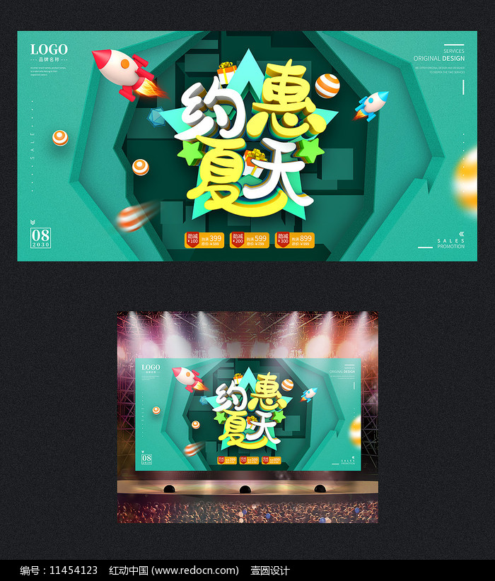 约惠夏天促销海报设计图片