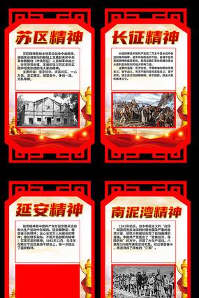 中国红色精神革命精神文化展板