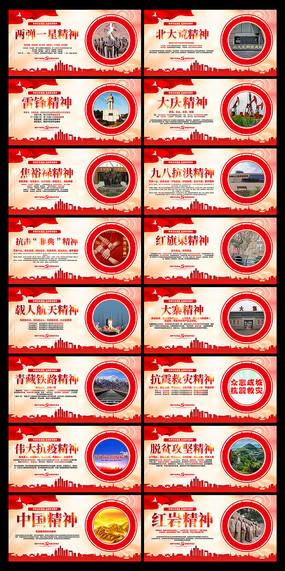 中国精神革命红军精神党建展板