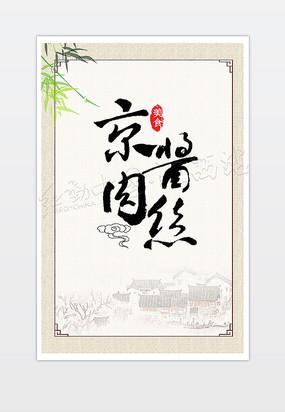 中华美食京酱肉丝书法字设计