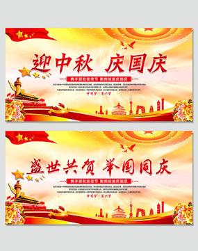 中秋国庆双节同庆背景展板