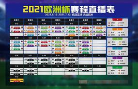 2021欧洲杯赛程直播表下载 AI