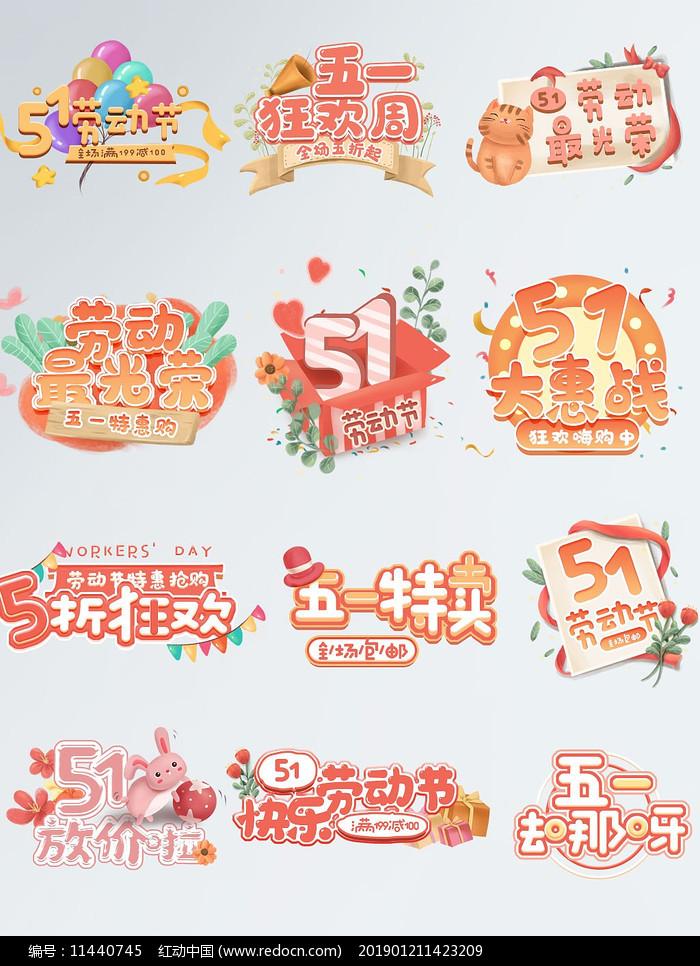 51五一劳动节温馨可爱卡通艺术字字体图片
