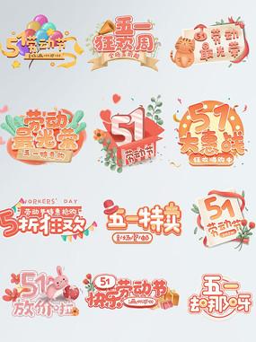 51五一劳动节温馨可爱卡通艺术字字体