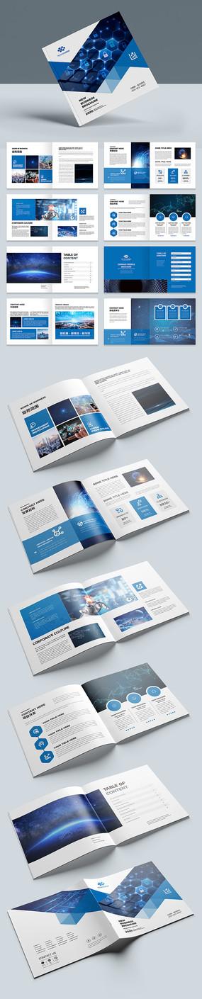 大气蓝色科技企业方形画册