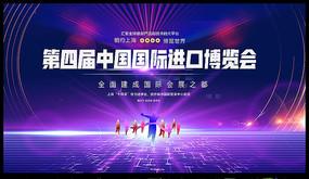 第四届中国国际进口博览会峰会背景