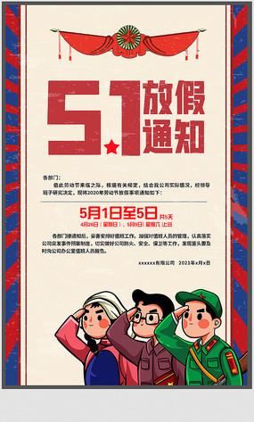 复古风五一劳动节放假通知海报